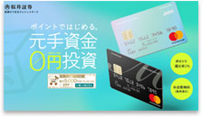 MATSUI SECURITIES CARD公式サイト