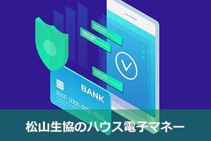 松山生協のハウス電子マネー