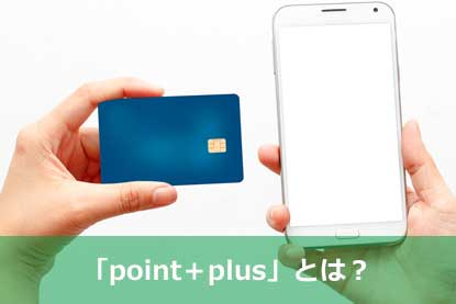 「point+plus」とは?