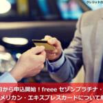 10月1日から申込開始!freee セゾンプラチナ・ビジネス・アメリカン・エキスプレスカードについて解説!
