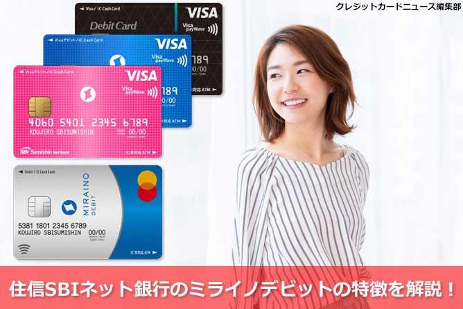 住信SBIネット銀行のミライノデビットの特徴を解説!
