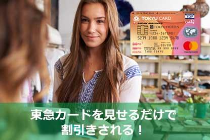 東急カードを見せるだけで割引きされる!