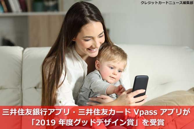 三井住友銀行アプリ・三井住友カード Vpass アプリが「2019 年度グッドデザイン賞」を受賞