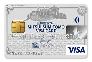 初めて持つなら三井住友カード!