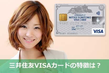 三井住友VISAカードの特徴は?