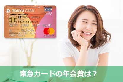 東急カードの年会費は?