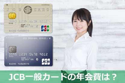 JCB一般カードの年会費は?