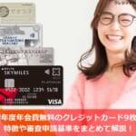 初年度年会費無料のクレジットカード9枚の特徴や審査申請基準をまとめて解説!