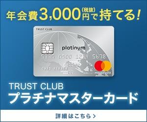 TRUST CLUB プラチナマスターカード公式サイト