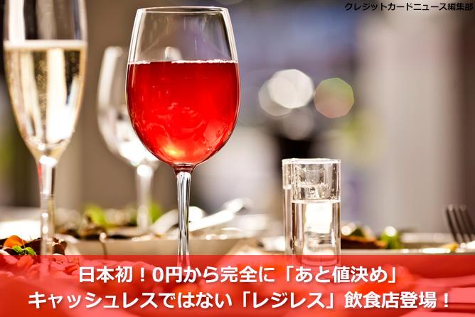 日本初!0円から完全に「あと値決め」キャッシュレスではない「レジレス」飲食店登場!