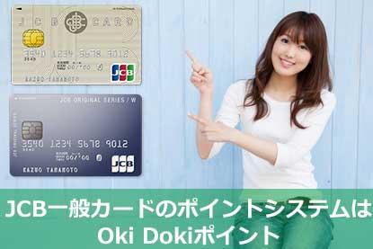 JCB一般カードのポイントシステムはOki Dokiポイント