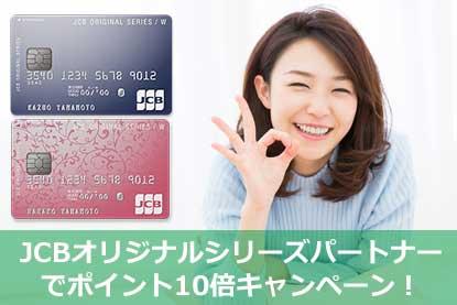 JCBオリジナルシリーズパートナー利用でポイント10倍キャンペーン!
