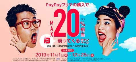 【2019年12月25日まで】PayPayフリマの購入で最大20%戻ってくるキャンペーン!