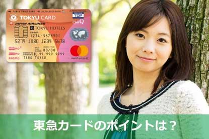 東急カードのポイントは?