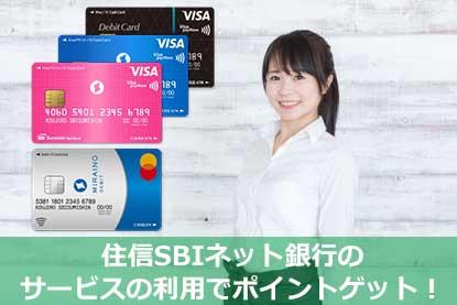 住信SBIネット銀行の商品・サービスの利用でポイントゲット!