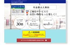 セゾンカード申込公式サイト