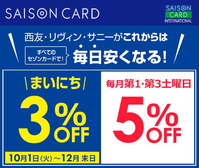 【10月1日~12月末日】セゾンカードが西友・リヴィン・サニーで毎日3%お得キャンペーン開催中!