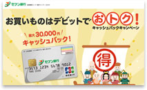 セブン銀行デビットカード公式サイト