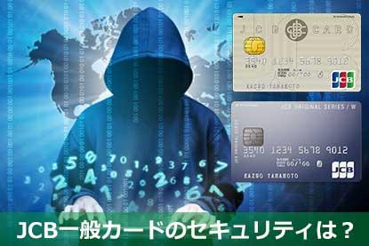 JCB一般カードのセキュリティは?