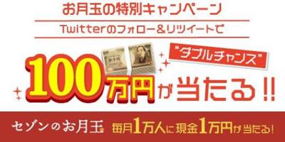 セゾンTwitterキャンペーン