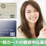 JCB一般カードの審査申込基準は?