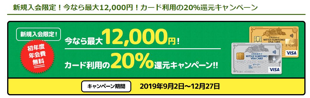 三井住友VISAカード利用金額20%!最大12,000円還元キャンペーン!