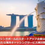 JCBとシンガポールのスタートアップ企業SOCASHが新たな海外キャッシングサービス検討開始!