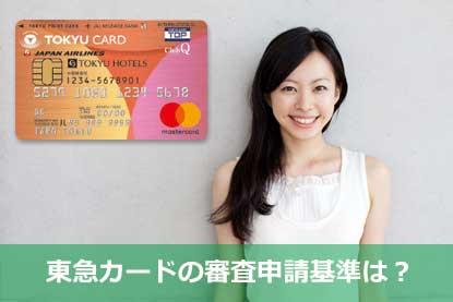 東急カードの審査申請基準は?