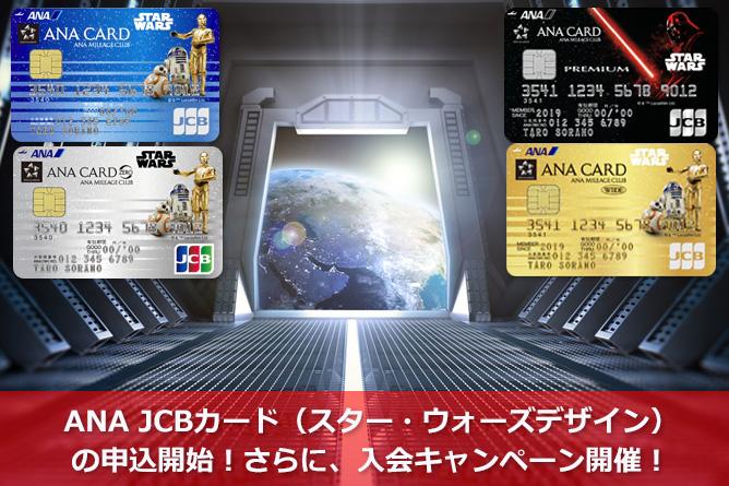 ANA JCBカード(スター・ウォーズデザイン)の申込開始!さらに、入会キャンペーン開催!