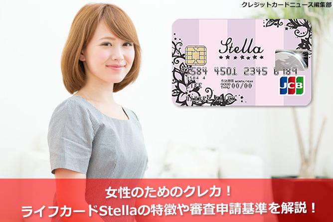 女性のためのクレカ!ライフカードStellaの特徴や審査申請基準を解説