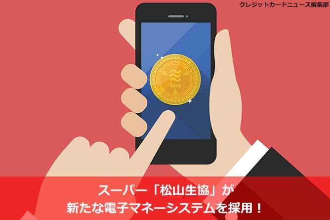 スーパー「松山生協」が新たな電子マネーシステムを採用!