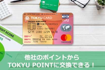 他社のポイントからTOKYU POINTに交換できる!