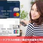 Tカードプラスの特徴と審査申請基準を解説!