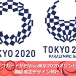 ライフカードからVisa東京2020オリンピック期間限定デザイン発行!