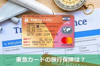 東急カードの旅行保険は?