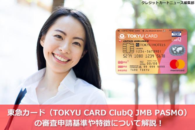 東急カード(TOKYU CARD ClubQ JMB PASMO)の審査申請基準や特徴について解説!