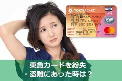 東急カードを紛失・盗難にあった時は?