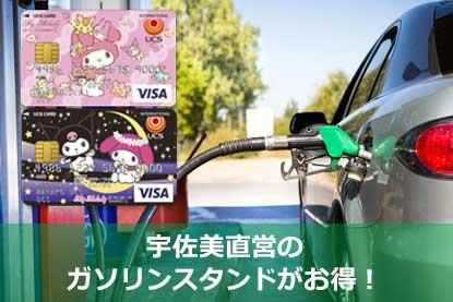 宇佐美直営のガソリンスタンドがお得!
