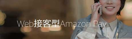 Web接客型Amazon Payとは?