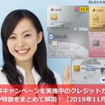 高還元率キャンペーンを実施中のクレジットカード5枚の魅力や特徴をまとめて解説!【2019年11月開催中】
