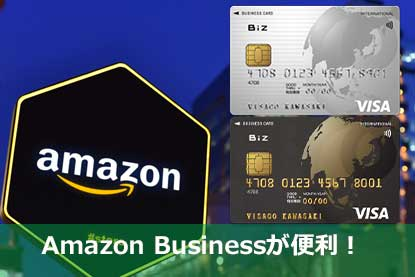 Amazon Businessが便利!
