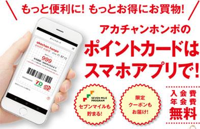 アカチャンホンポのアプリ特典!