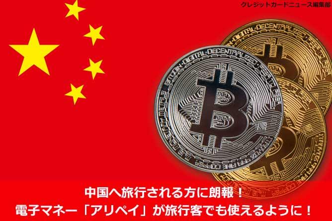中国へ旅行される方に朗報!電子マネー「アリペイ」が旅行客でも使えるように!