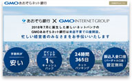GMOあおぞらネット銀行口座開設公式サイト