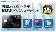 GMOあおぞらネット銀行Visaビジネスデビット公式サイト