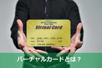 バーチャルカードとは?