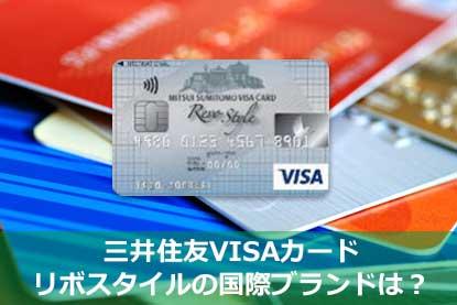 三井住友VISAカードリボスタイルの国際ブランドは?