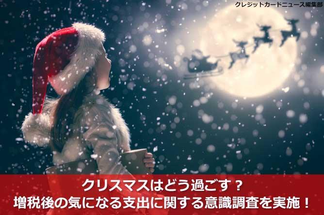 クリスマスはどう過ごす?増税後の気になる支出に関する意識調査を実施!