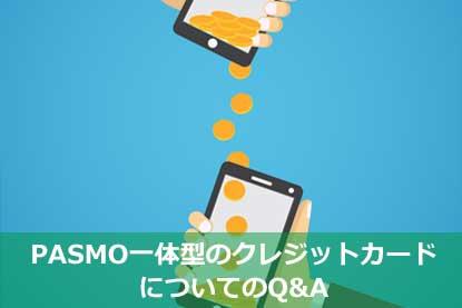 PASMO一体型のクレジットカードについてのQ&A