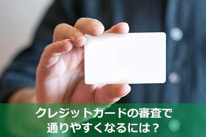 クレジットカードの審査で通りやすくなるには?